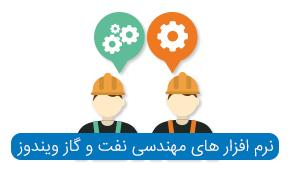 نرم افزار های مهندسی نفت و گاز ویندوز