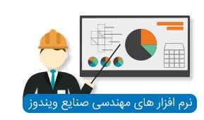 نرم افزار های مهندسی صنایع ویندوز