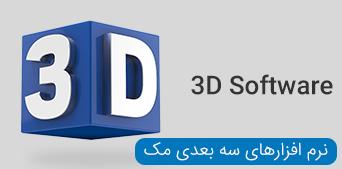 نرم افزار های سه بعدی مک