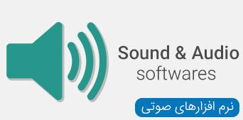 نرم افزار های صوتی مک