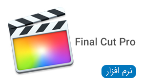 نرم افزار Final Cut Pro