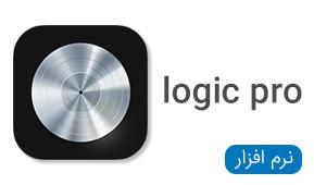 نرم افزار Logic Pro