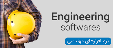 نرم افزار های مهندسی مک