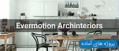 Evermotion Archinterior