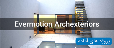 Evermotion Archexteriors