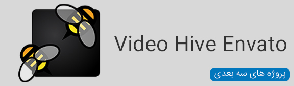 Video Hive Envato