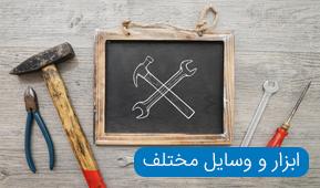 ابزار و وسایل مختلف