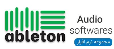 نرم افزار های Ableton