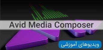 ویدیو های آموزشی Avid Media Composer