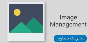 نرم افزار های مدیریت تصاویر