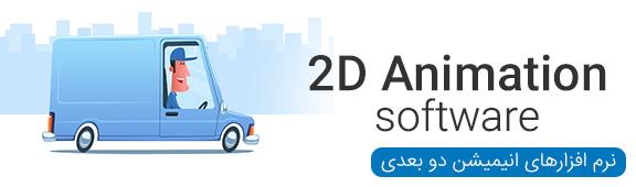 نرم افزار های انیمیشن سازی دو بعدی