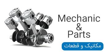 ویدیو های آموزشی مکانیک و قطعات