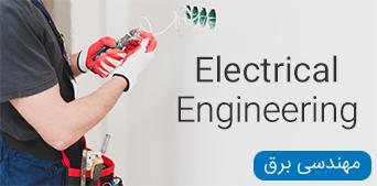 ویدیو های آموزشی مهندسی برق