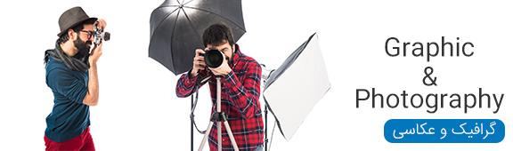 ویدو های آموزشی گرافیک و عکاسی
