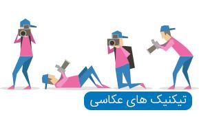 ویدوهای آموزشی تکنیک های عکاسی