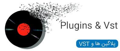 ویدیو های آموزشی پلاگین ها و vst