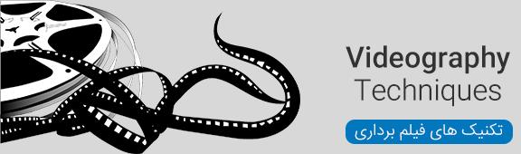 ویدیو های آموزشی تکنیک های فیلم برداری