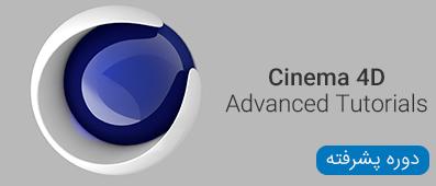 دوره پیشرفته نرم افزار Cinema 4D