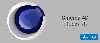 نرم افزار Cinema 4D