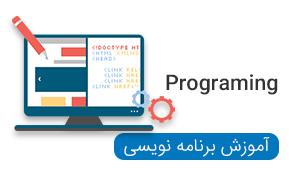 ویدیو های آموزشی نرم افزار های برنامه نویسی