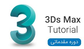 دوره مقدماتی نرم افزار 3d max