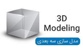 ویدیو های آموزشی مدل سازی سه بعدی