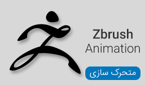 ویدیو آموزشی متحرک سازی در نرم افزار zBrush