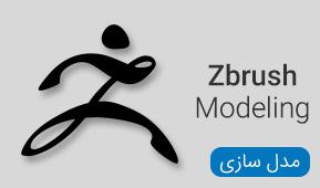 ویدیو های آموزشی مدل سازی در نرم افزار zBrush