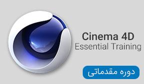 دوره مقدماتی نرم افزار Cinema 4D