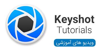 ویدیو های آموزشی نرم افزار های keyshot