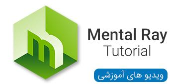 ویدیو های آموزشی نرم افزار mentalray