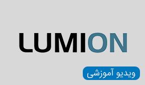 ویدیو های آموزشی نرم افزار Lumion