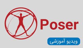 ویدیو های آموزشی نرم افزار Poser