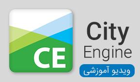 ویدیو های آموزشی City Engine