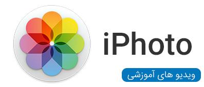 ویدیو های آموزشی نرم افزار iPhoto