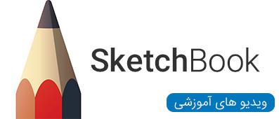 ویدیو های آموزشی نرم افزار SketchBook