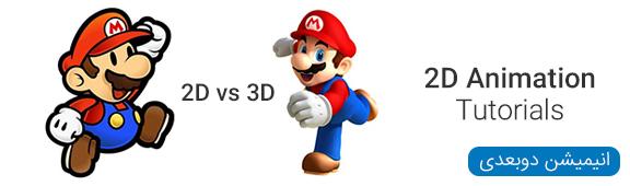 ویدیو های آموزشی انیمیشن دو بعدی