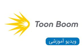 ویدیو های آموزشی Toon Boom
