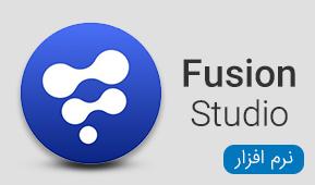 نرم افزار Fusion Studio