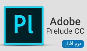 نرم افزار Adobe Prelude 2018
