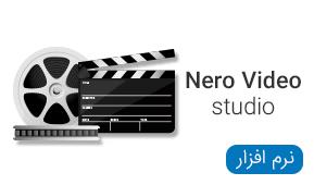 نرم افزار های nero video