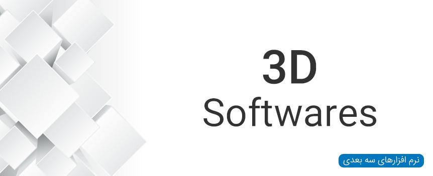 نرم افزار های سه بعدی
