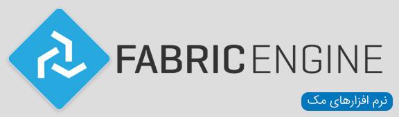 نرم افزار بازی سازی Fabric Engine