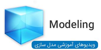 ویدیو های آموزشی مدل سازی  Modeling