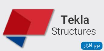 نرم افزار های tekla structures