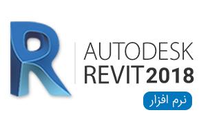 نرم افزار Autodesk Revit 2018