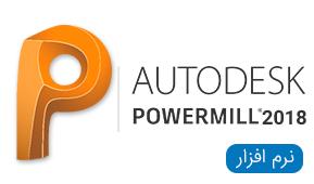 نرم افزار Autodesk PowerMill 2018