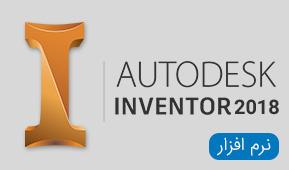 نرم افزار Autodesk Inventor 2018