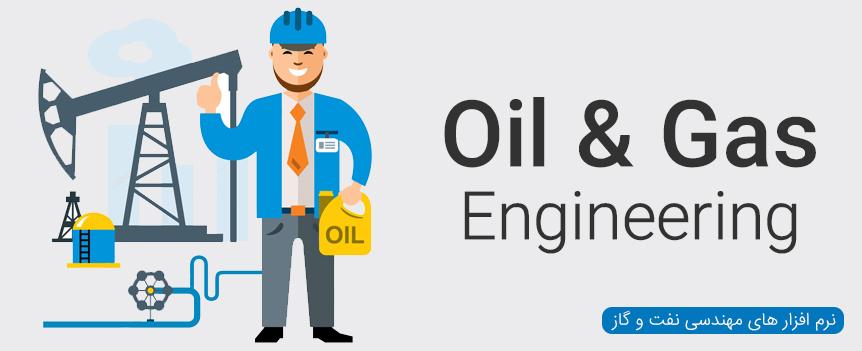 نرم افزار های مهندسی نفت و گاز