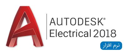 نرم افزار Autodesk AutoCAD Electrical 2018